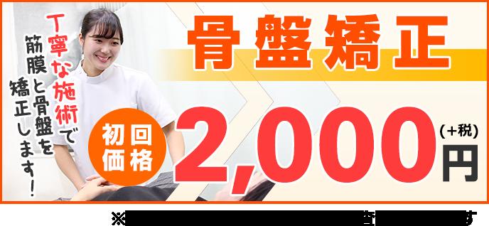 骨盤矯正2000円