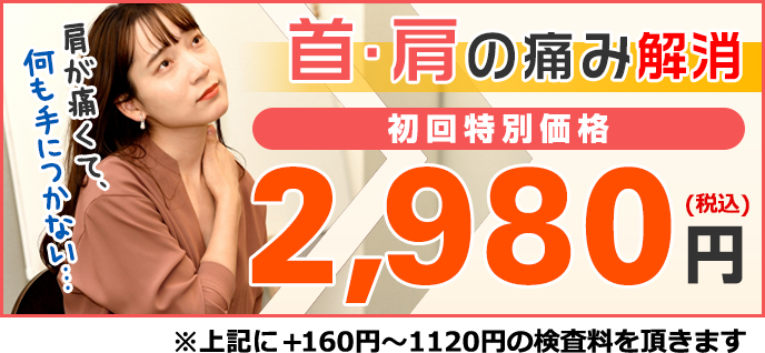 首肩解消3500円