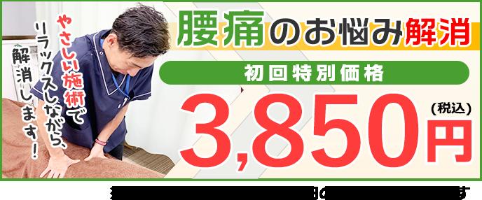 腰痛解消3500円